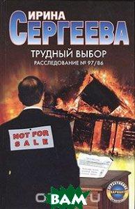 Трудный выбор. Расследование 97/86
