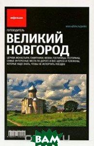 Великий Новгород. Путеводитель Афиши