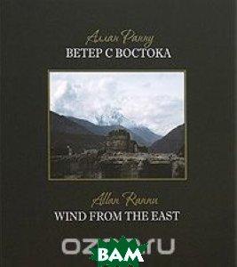 Ветер с Востока / Wind from the East