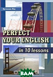 Perfect Your English in 10 Lesson