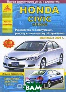 Honda Civic Sedan выпуска с 2006 г. Руководство по эксплуатации, ремонту и техническому обслуживанию