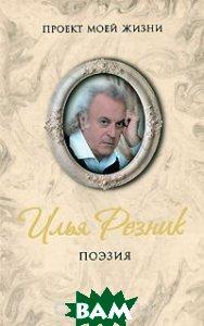 Илья Резник. Поэзия