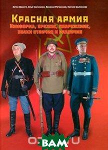 Купить Красная Армия. Униформа, Оружие, Снаряжение, Знаки Отличия И Различия