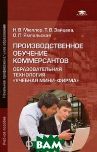 Производственное обучение коммерсантов. Образовательная технология Учебная мини-фирма (+ CD-ROM)