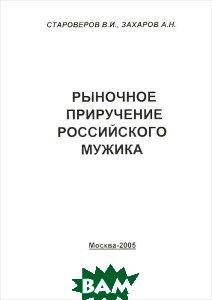 Либеральный передел агросферы России. Книга 3. Рыночное приручение российского мужика