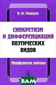 Синкретизм и дифференциация поэтических видов. Морфология романа