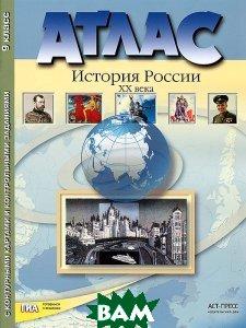 АТЛ.+К/К+ЗАД. ИСТОРИЯ РОССИИ 20 в. 9 КЛАСС