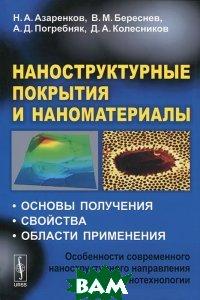Наноструктурные покрытия и наноматериалы. Основы получения. Свойства. Области применения. Особенности современного нанострукторного направления в нанотехнологии