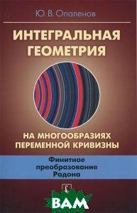 Интегральная геометрия на многообразиях переменной кривизны: Финитное преобразование Радон