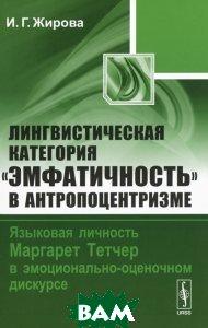 Лингвистическая категория Эмфатичность в антропоцентризме. Языковая личность Маргарет Тетчер в эмционально-оценочном дискурсе