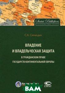 Владение и владельческая защита в гражданском праве государств континентальной Европы