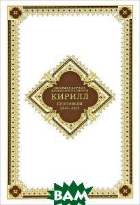 Святейший Патриарх Московский и Всея Руси Кирилл. Проповеди 2010-2011