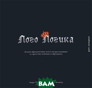 Лого Логика