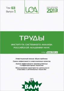 Труды ИСА РАН: Инвестиционный анализ: общие проблемы. Оценка эффективности инвестиционных проектов. Оценка эффективности производственных и инфраструктурных подсистем. Моделирование характеристик дея