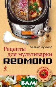 Рецепты для мультиварки редмонд мясо