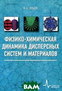 Физико-химическая динамика дисперсных систем и материалов