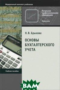 Основы бухгалтерского учета. Учебное пособие