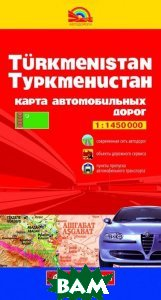 Туркменистан. Карта автомобильных дорог