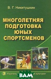 Многолетняя подготовка юных спортсменов