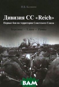 Дивизия СС Reich . Первые бои на территории Советского Союза. Березина Ельня Ромны