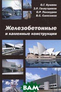 Железобетонные и каменные конструкции. Учебник