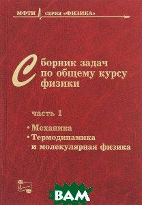 Сборник задач по общему курсу физики для вузов. Часть 1. Механика, термодинамика и молекулярная физика