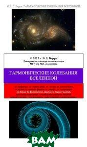 Гармонические колебания Вселенной