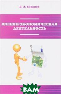 Внешнеэкономическая деятельность. Учебник