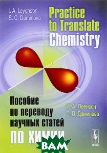 Practice to Translate Chemistry /Пособие по переводу научных статей по химии. Учебное пособие