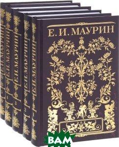 Е. И. Маурин. Собрание сочинений в 5-ти томах (количество томов: 5)