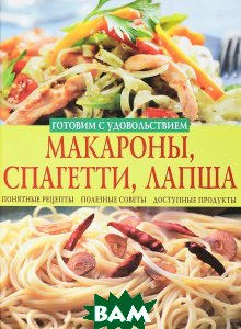 Макароны, спагетти, лапша. Вареники, пельмени, хинкали, манты