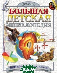 Большая детская энциклопедия   купить
