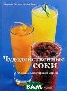 Чудодейственные соки. 60 соков для здоровой жизни / Miracle Juices  Шармейн Ябсли, Аманда Кросс / Charmaine Yabsley, Amanda Cross купить