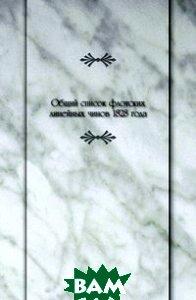 Общий список флотских линейных чинов 1828 года