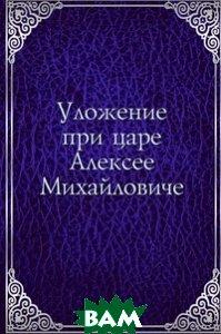 Уложение при царе Алексее Михайловиче