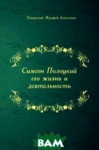 Симеон Полоцкий. его жизнь и деятельность