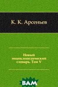 Новый энциклопедический словарь. Том V