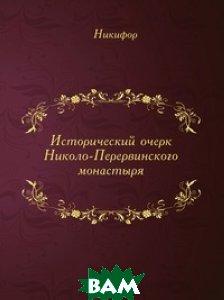Исторический очерк Николо-Перервинского монастыря