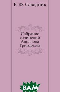 Собрание сочинений Аполлона Григорьева