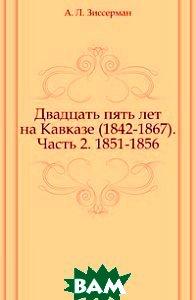 Двадцать пять лет на Кавказе (1842-1867). Часть 2. 1851-1856