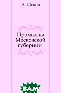 Промыслы Московской губернии