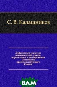 Алфавитный указатель постановлений, указов, определений и распоряжений Святейшаго правительствующаго синода