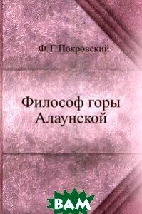 Философ горы Алаунской