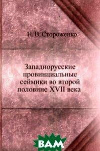 Западнорусские провинциальные сеймики во второй половине XVII века