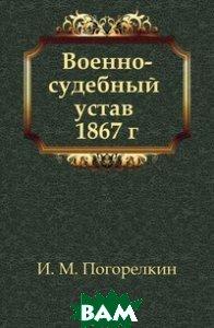 Военно-судебный устав 1867 г.