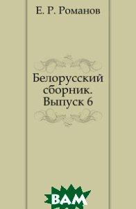 Белорусский сборник. Выпуск 6