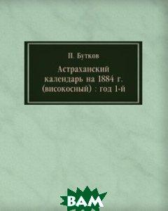 Астраханский календарь на 1884 г. (високосный) : год 1-й