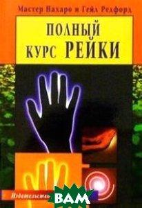 Полный курс Рейки (пер с англ.)  Нахаро М., Редфорд Г. купить
