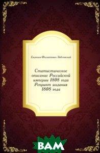 Статистическое описание Российской империи 1808 года. Репринт издания 1808 года