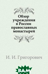 Обзор учреждения в России православных монастырей